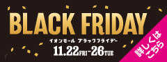 <Shufoo>BLACK FRIDAY!
